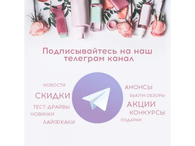 BonVivant Telegram канал